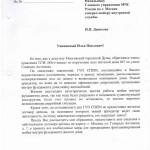 обращение-автомойка в подвале-58-07-86-1