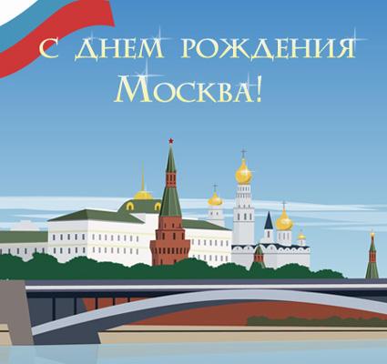 картинки с праздником днём города