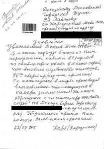 Обращение-Карпушина-1-1