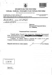 Ответ на обращение Карпушиной
