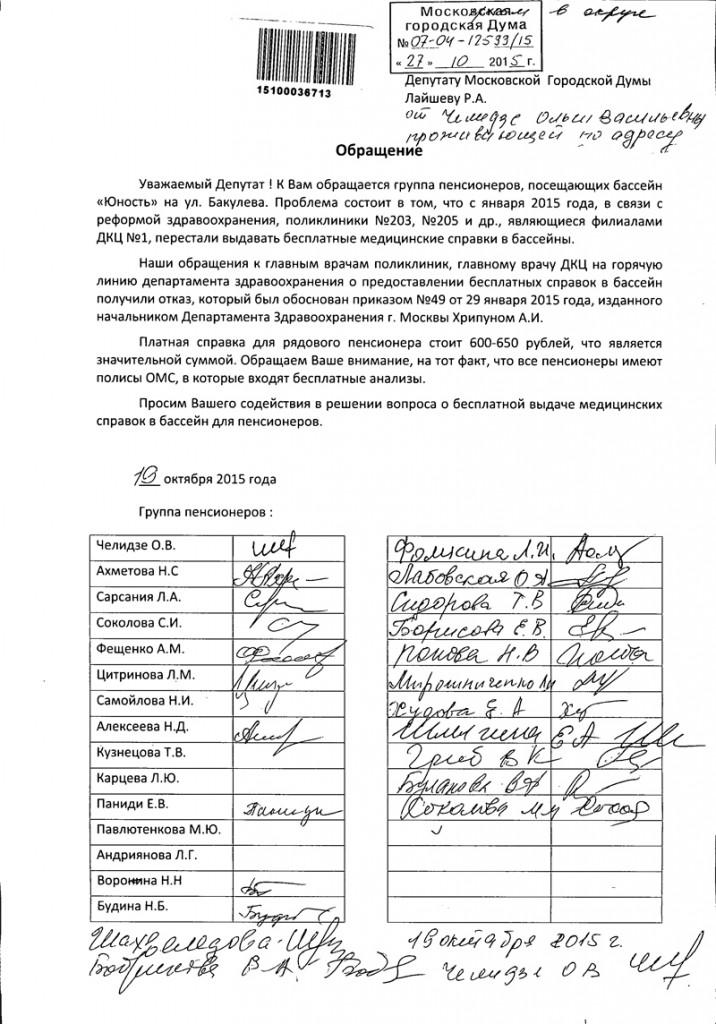 Челидзе-заявление