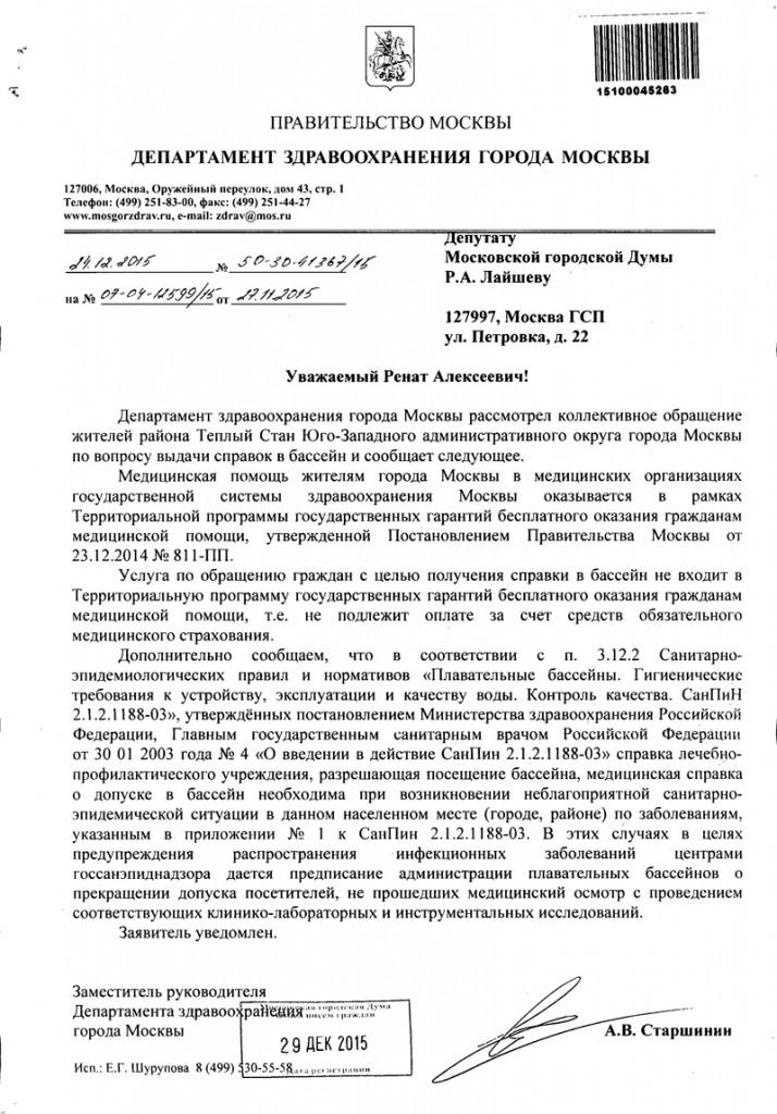 Челидзе-ответ-1