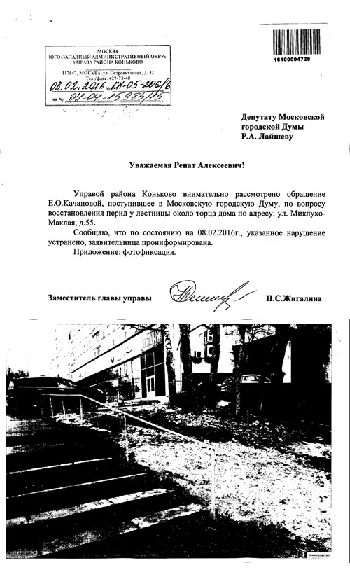 Ответ_Качанова