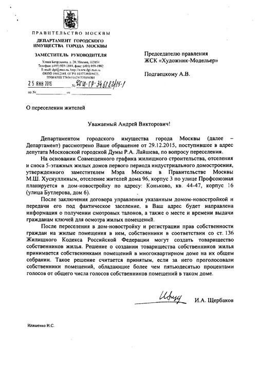 Подгаецкий-ответ (1)-2