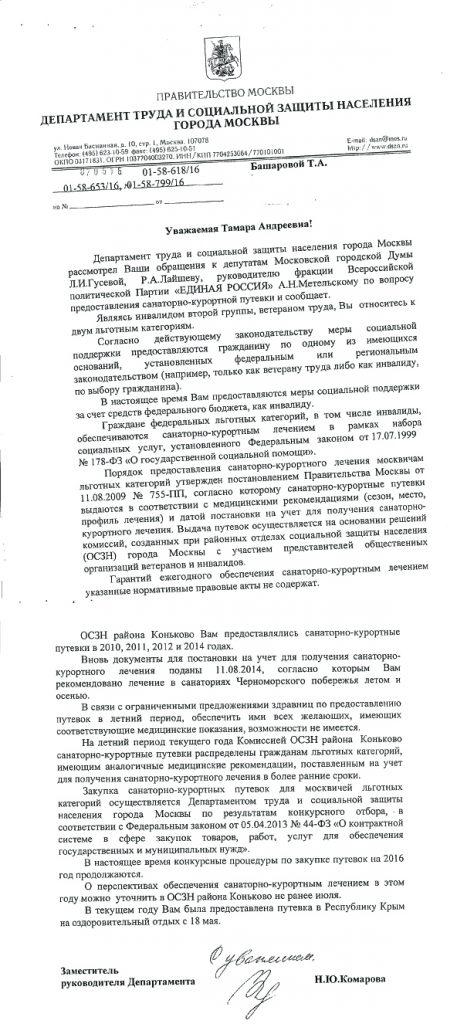 Ответ Башаровой от Департамента труда и социальной защиты населения города Москвы