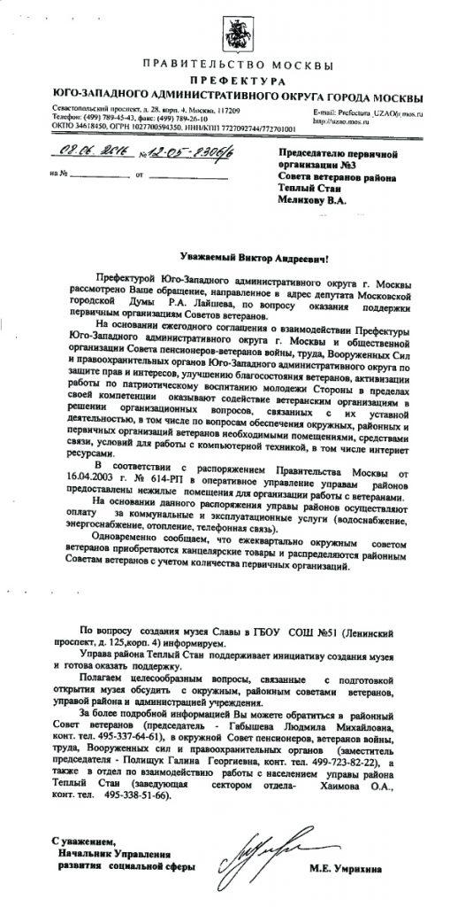 Ответ Мелихову от префектуры ЮЗАО