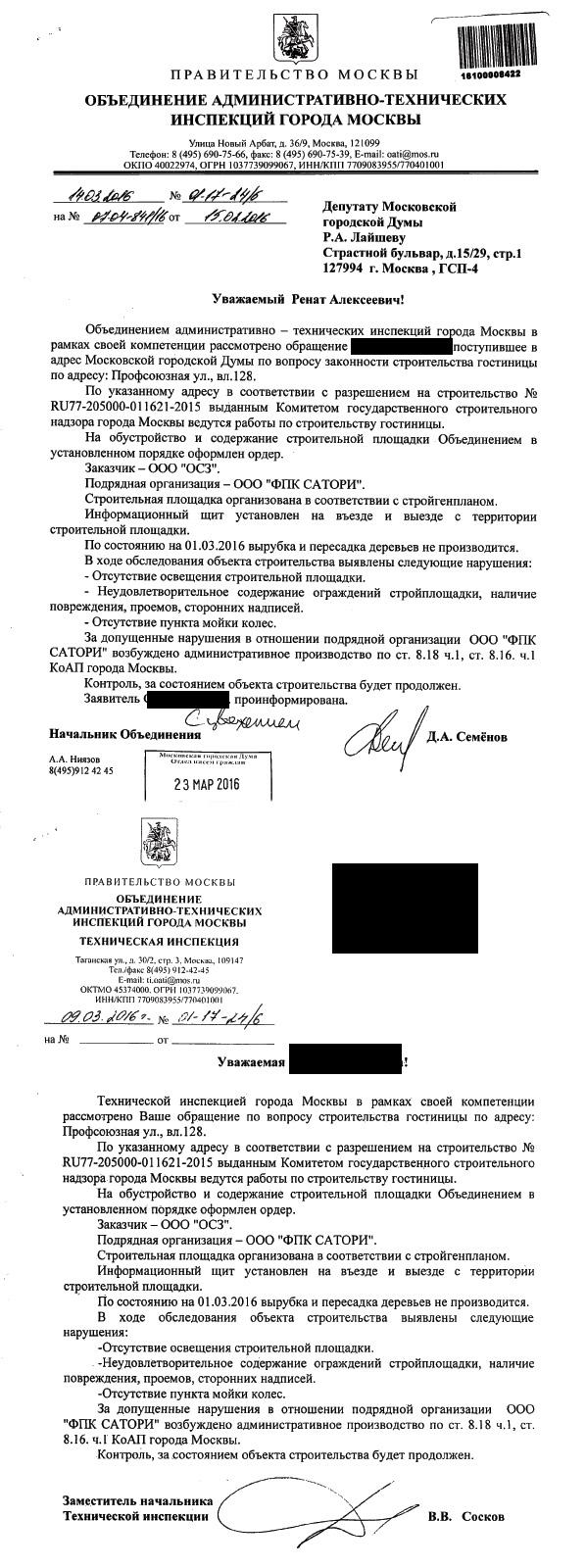 Оати г москвы официальный сайт доверенность