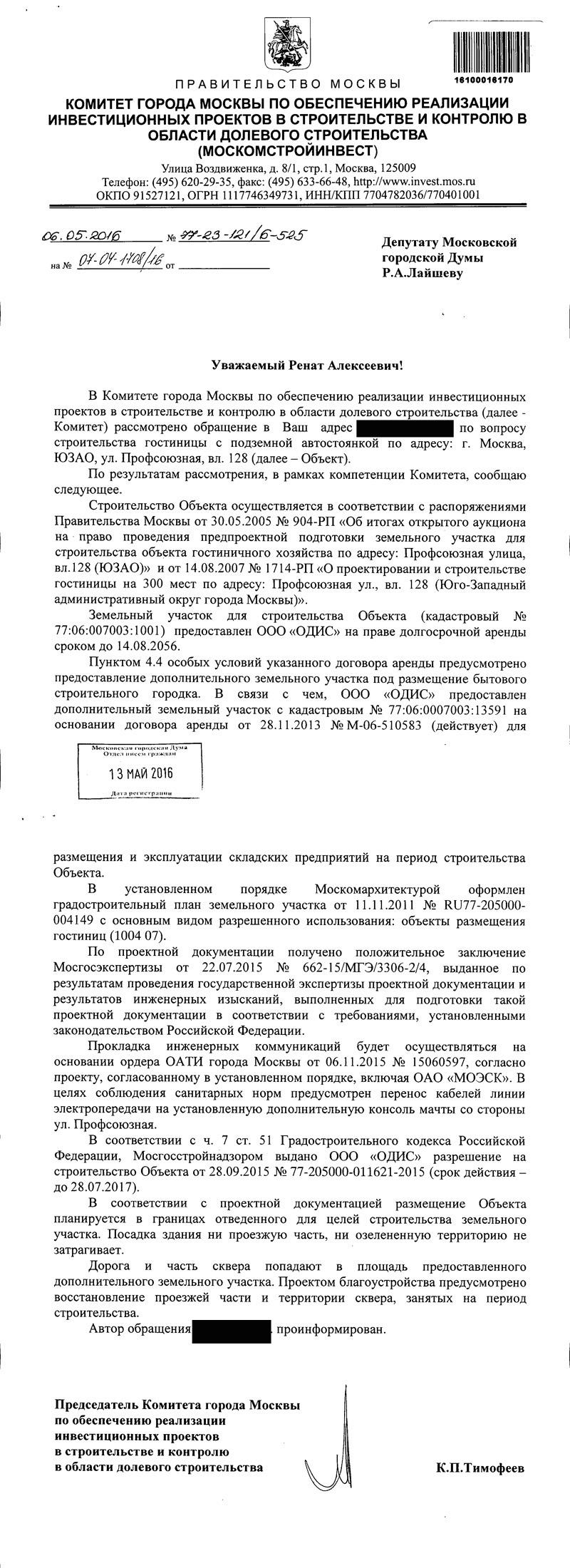Справка 070 у Большая Черёмушкинская улица Выписка из истории болезни Щёлковское шоссе
